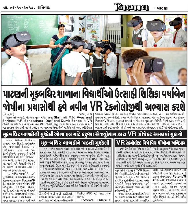 fotonvr nibhav news