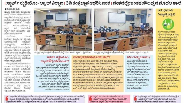 Karnataka government has started the first VR classroom in Lamington school of Hubli with fotonVR