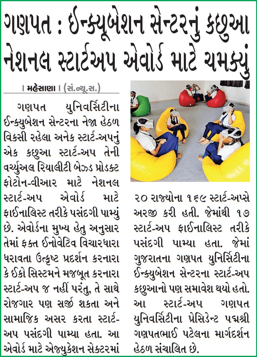 fotonvr-in-sandesh-news